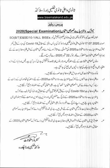 Press Release: SSC & HSSC Special Exam